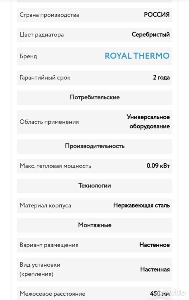 Полотенцесушитель Royal Thermo Классика П6 450х650