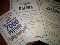 Сертификаты на скидку