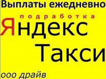 Работа Водитель в Яндекс Такси Самара Подработка