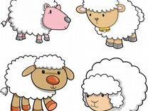 Маленьких овечек к у п л ю