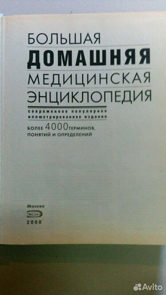 Большая домашняя медицинская энциклопедия  89658427179 купить 2