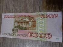 Банкноты 100 000 рублей