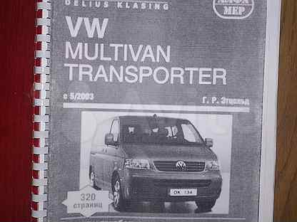 Книга транспортере т5 снятие форсунок транспортер