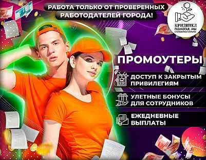 Работа для девушек в тихорецке на модели для работы на выставках в москве