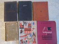 Книги СССР до 1966 года