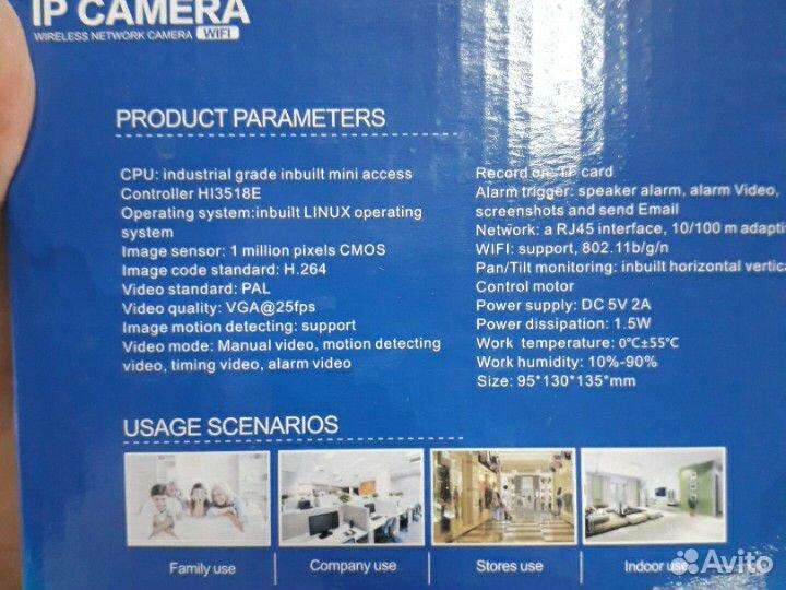 IP камера видеонаблюдения поворотная