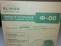 Фильтр угольный active carbon filter Ф-00