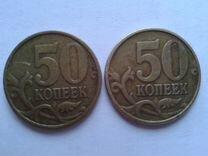 50 копеек 1999 С-п