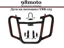 Дуги безопасности, Yamaha ybr 125