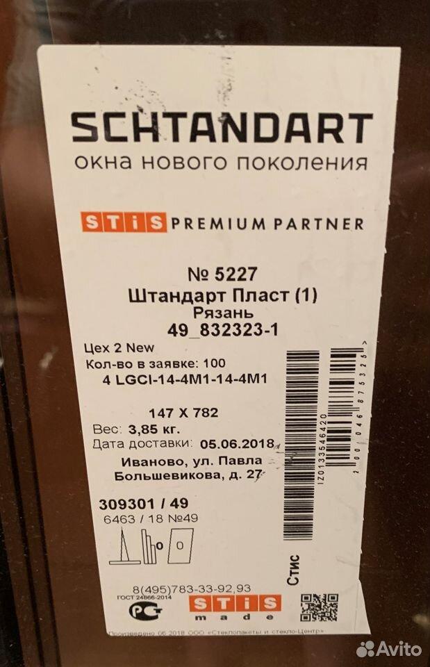Стеклопакеты энергосберегающие  89106169533 купить 6