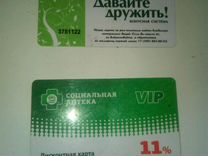 Отдам даром скидочную аптечную карту пластиковую