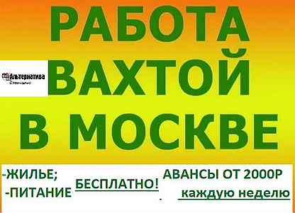 Работа в москве вахтой с проживанием для девушки девушка найдет работу сейчас