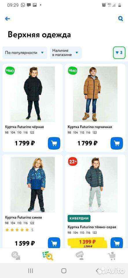Куртка Futurinо осенняя  89130286774 купить 4