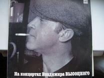 Высоцкий-1