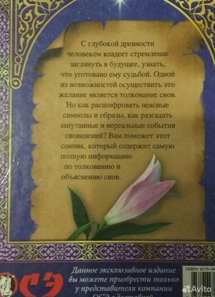 Книга Сонник  89045397020 купить 3