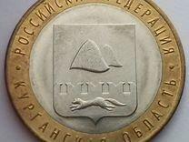 10 рублей 2018 ммд - Курганская область