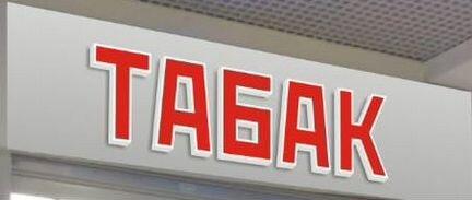 Вакансии продавец табачных изделий москва и московская область сигареты смоленск сигареты оптом