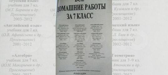Тематические Тесты По Программе М.М Разумовской 7 Класс Ответы