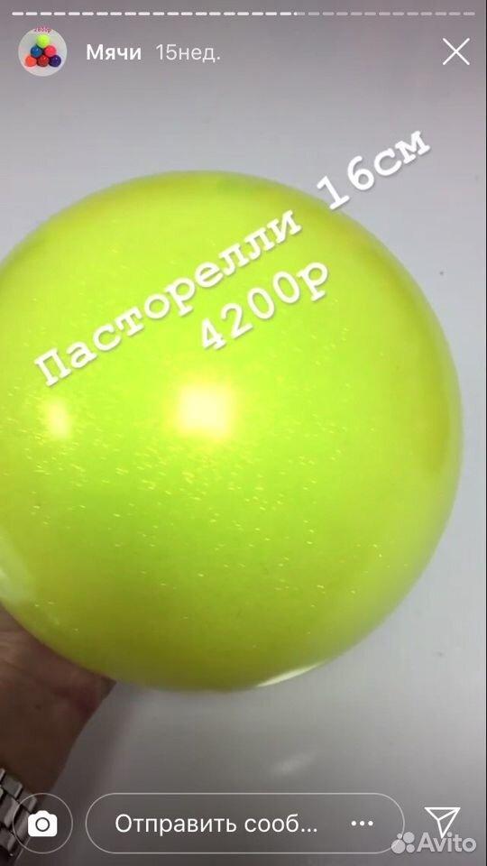 Мяч Pastorelli d16