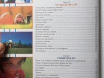 Лена Данилова, Михаил Федотов «Обучение с пелёнок»