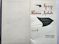 А. Конан Дойль, 1966