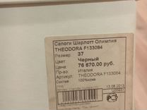 Сапоги Charlotte Olympia оригинал — Одежда, обувь, аксессуары в Санкт-Петербурге