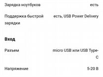 Powerbank interstep PB18PD, 18000 мАч