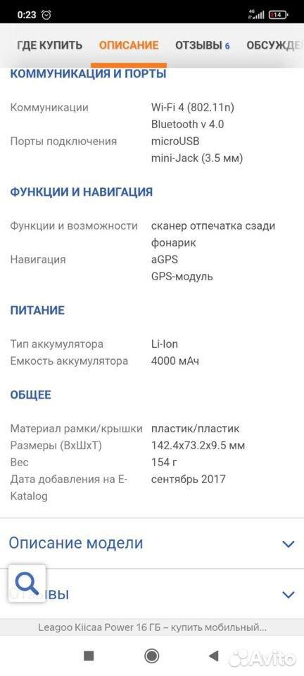 Leagoo Kiicaa Power16гб  89003321606 купить 8